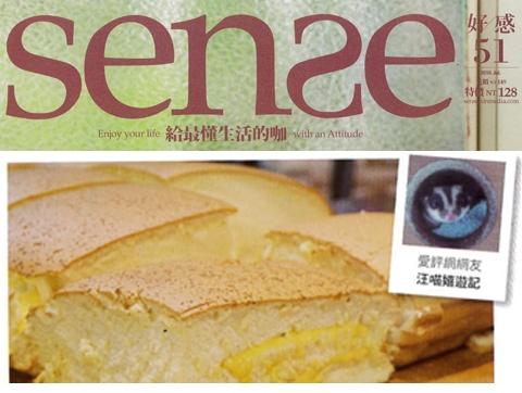 SENSE 雜誌 專題報導-黃金起司,美好滋味