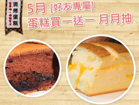 源味本鋪 5月[好友專屬]蛋糕買一送一 月月抽獎活動即將開跑了!